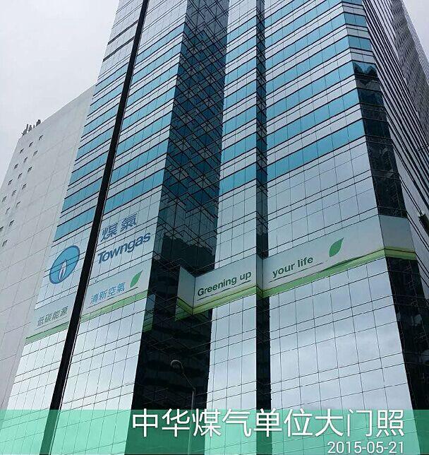 香港中华煤气