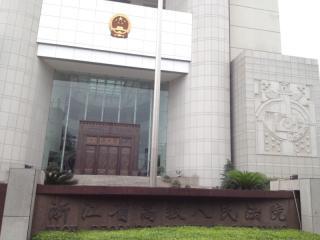 浙江省高级人民法院